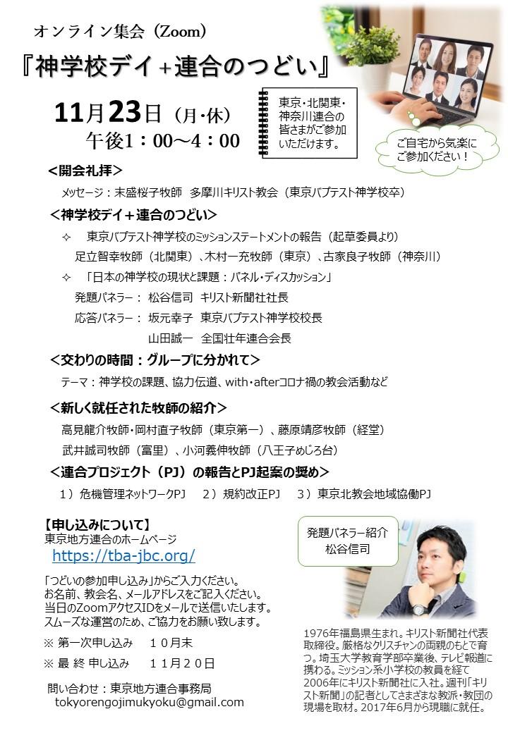 神学校ディ✞東京地方連合のつどい